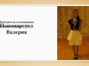 Пономаренко Валерия Победитель в номинации «Поясные изделия»