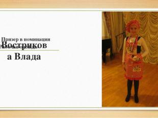 Вострикова Влада Призер в номинации «Рабочая одежда»
