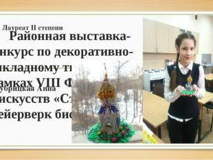 Районная выставка-конкурс по декоративно-прикладному творчеству в рамках VI