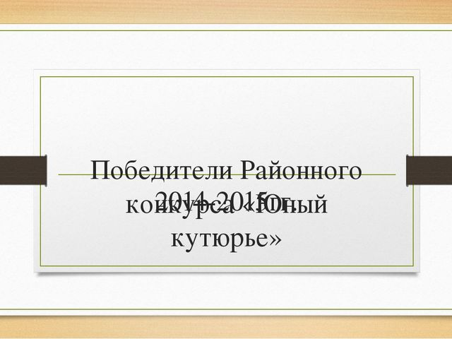 Победители Районного конкурса «Юный кутюрье» 2014-2015гг.