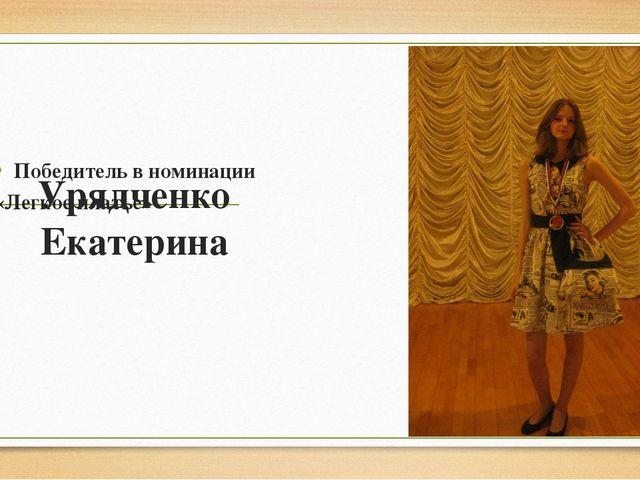 Урядченко Екатерина Победитель в номинации «Легкое платье»