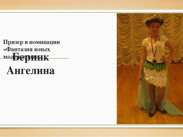 Берник Ангелина Призер в номинации «Фантазия юных модельеров»