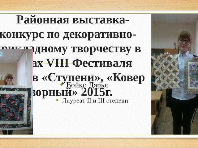 Районная выставка-конкурс по декоративно-прикладному творчеству в рамках VII...