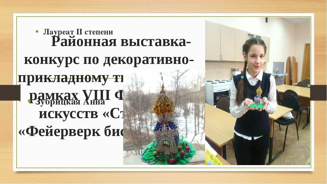 Районная выставка-конкурс по декоративно-прикладному творчеству в рамках VI...
