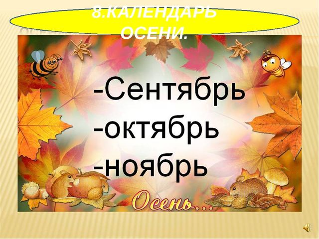 8.КАЛЕНДАРЬ ОСЕНИ.