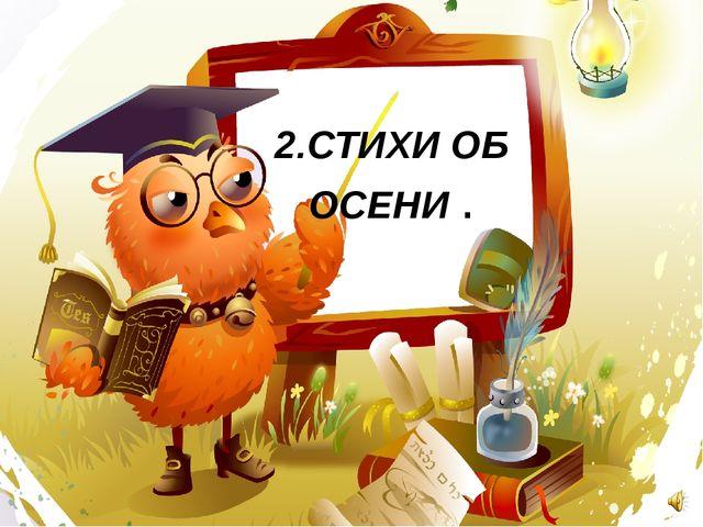 2.СТИХИ ОБ ОСЕНИ .