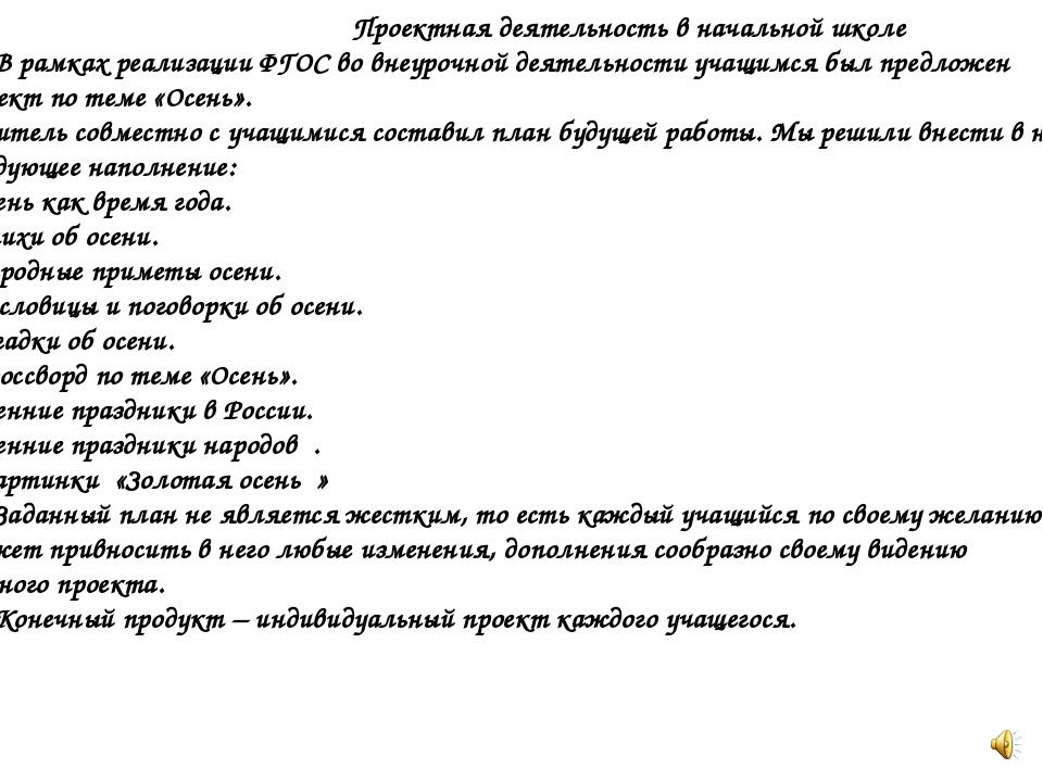 Проектная деятельность в начальной школе В рамках реализации ФГОС во внеуроч...
