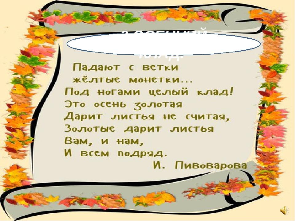 3.ОСЕННИЙ КЛАД.