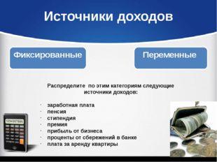 Фиксированные Переменные Распределите по этим категориям следующие источники