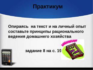 Практикум Опираясь на текст и на личный опыт составьте принципы рационального