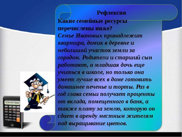 Какие семейные ресурсы перечислены ниже? Семье Ивановых принадлежит квартира,...