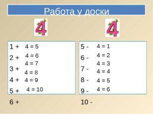 Работа у доски 1 + 2 + 3 + 4 + 5 + 6 + 5 - 6 - 7 - 8 - 9 - 10 - 4 = 5 4 = 6 4