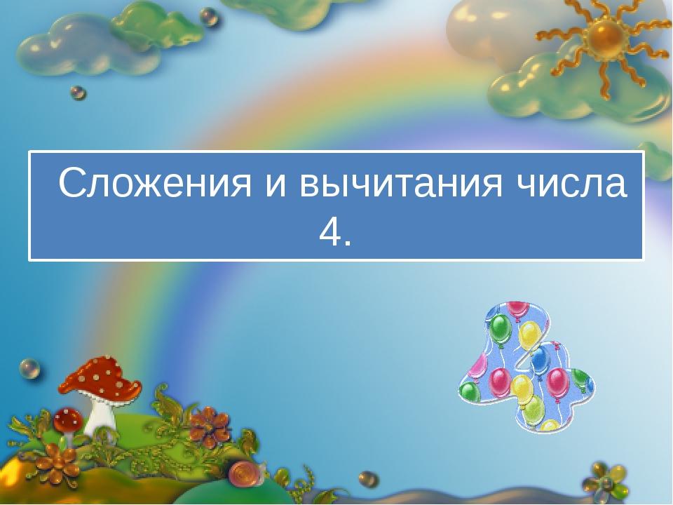 Сложения и вычитания числа 4.
