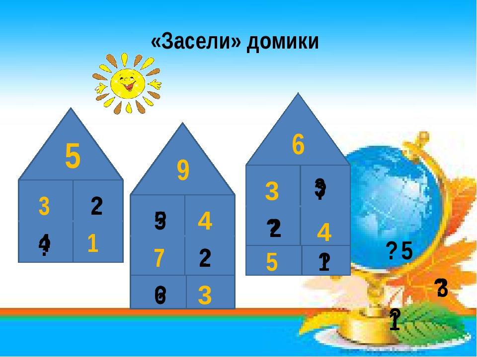 2 4 ? ? ? ? ? ? ? ? ? ? ? «Засели» домики 2 5 5 2 6 3 3 1 1 3 5 1 9 3 4 7