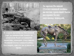 За время Великой Отечественной войны на полях сражений было потеряно более ми