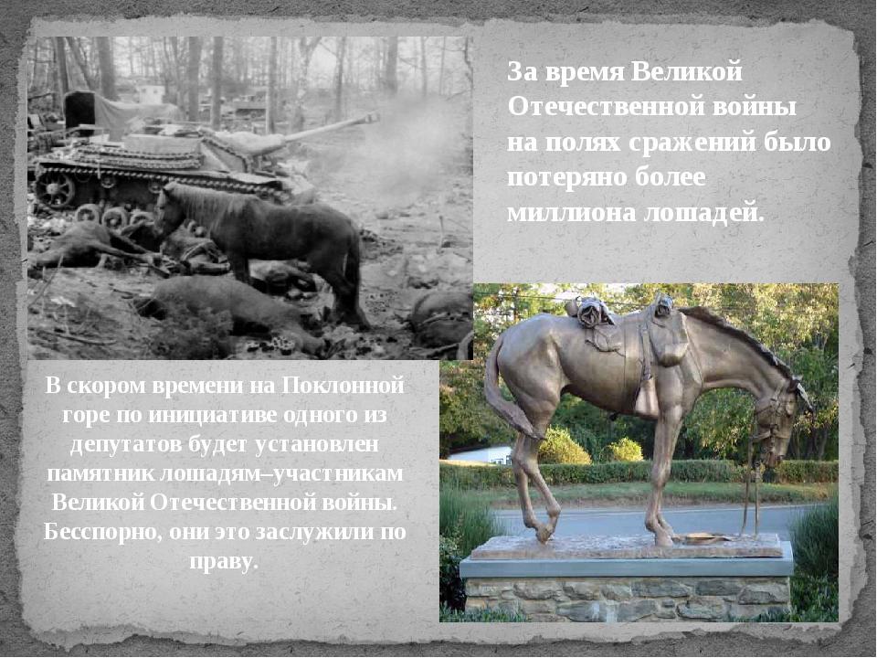 За время Великой Отечественной войны на полях сражений было потеряно более ми...