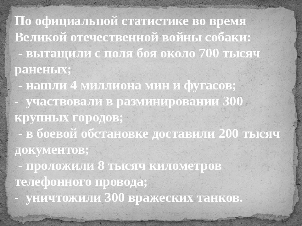 По официальной статистике во время Великой отечественной войны собаки: - выта...
