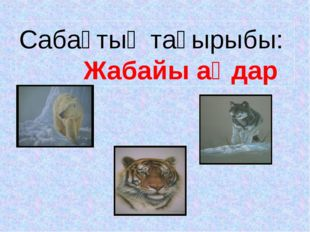 Сабақтың тақырыбы: Жабайы аңдар