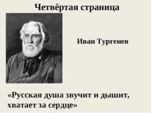 Четвёртая страница Иван Тургенев «Русская душа звучит и дышит, хватает за сер