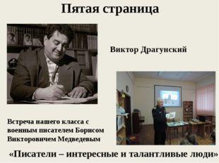 Пятая страница Виктор Драгунский «Писатели – интересные и талантливые люди» В