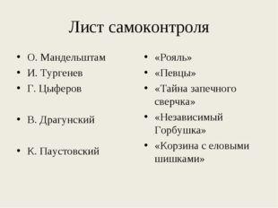 Лист самоконтроля О. Мандельштам И. Тургенев Г. Цыферов В. Драгунский К. Паус