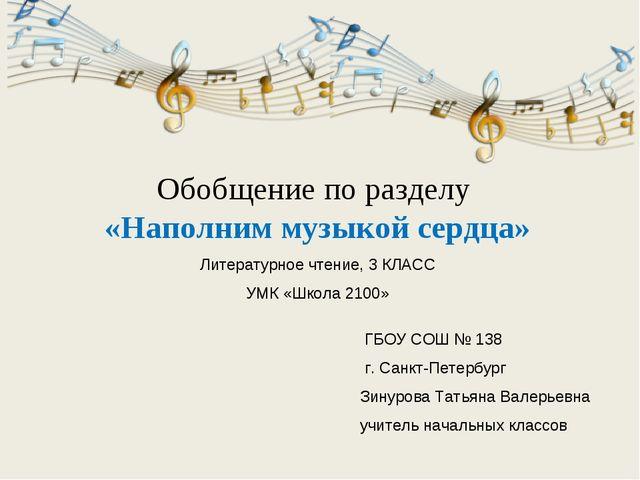 Обобщение по разделу «Наполним музыкой сердца» Литературное чтение, 3 КЛАСС У...