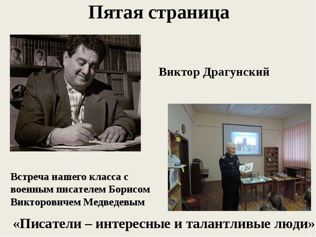 Пятая страница Виктор Драгунский «Писатели – интересные и талантливые люди» В...