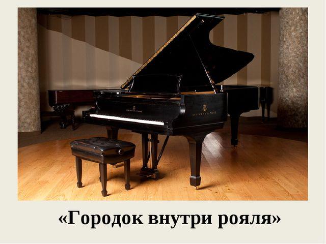 «Городок внутри рояля»