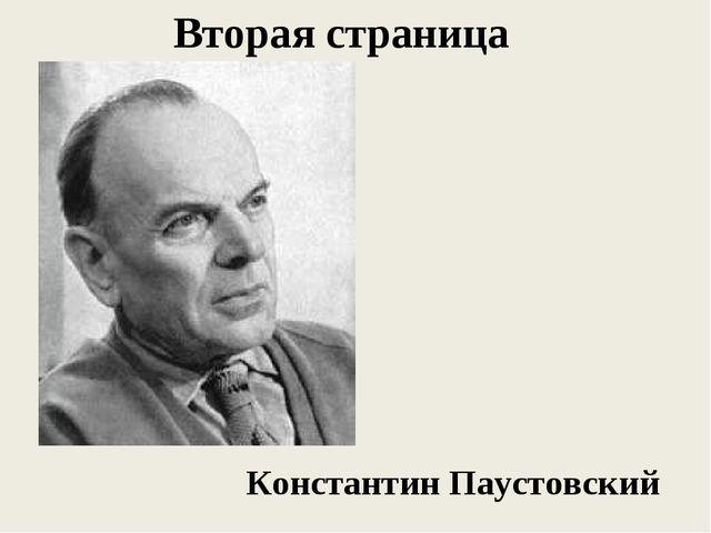 Вторая страница Константин Паустовский