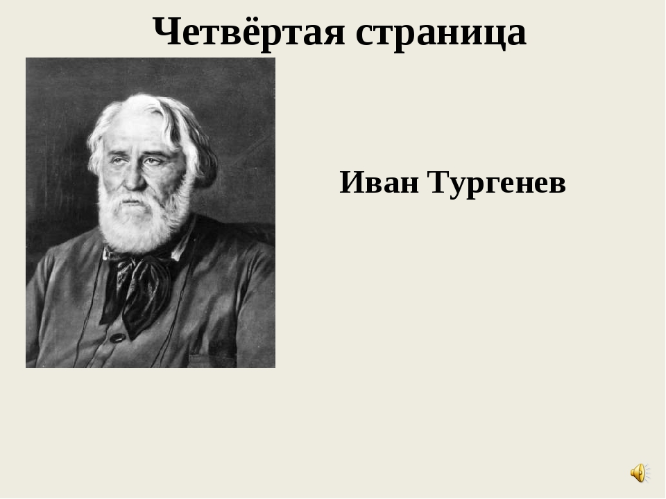 Четвёртая страница Иван Тургенев