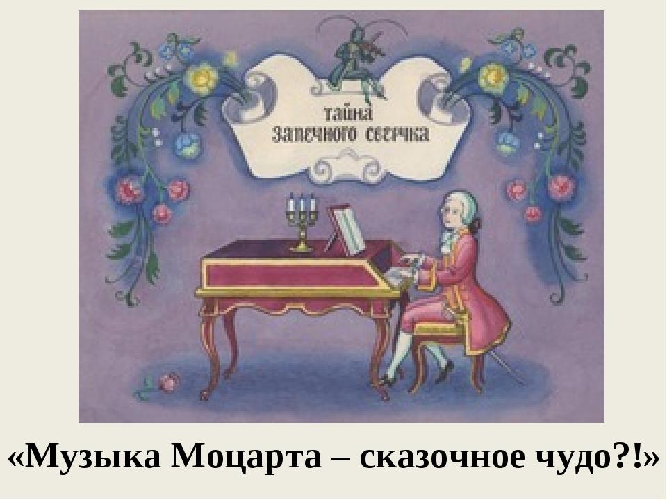 «Музыка Моцарта – сказочное чудо?!»