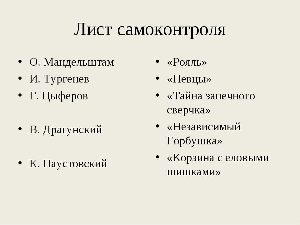 Лист самоконтроля О. Мандельштам И. Тургенев Г. Цыферов В. Драгунский К. Паус...