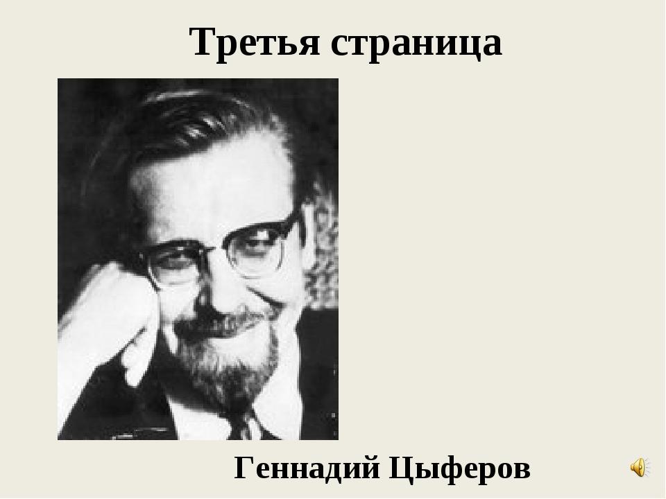Геннадий Цыферов Третья страница