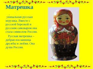 Матрешка - уникальная русская игрушка. Вместе с русской березкой и русским са