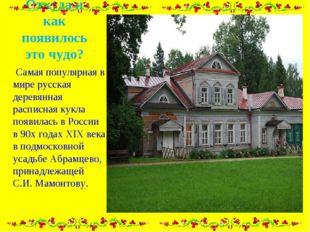 Откуда и как появилось это чудо? Самая популярная в мире русская деревянная р