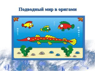 Подводный мир в оригами
