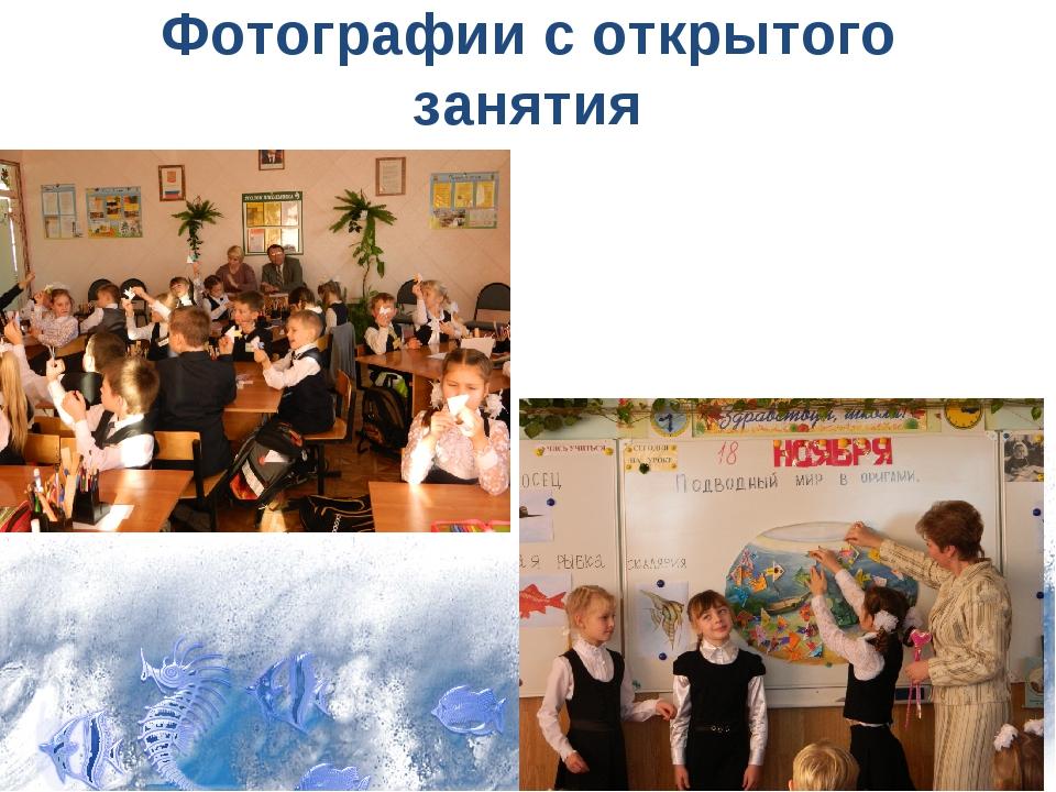 Фотографии с открытого занятия