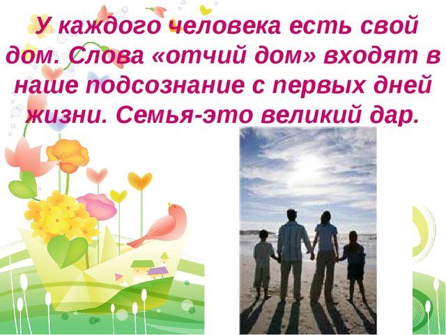 У каждого человека есть свой дом. Слова «отчий дом» входят в наше подсознани...