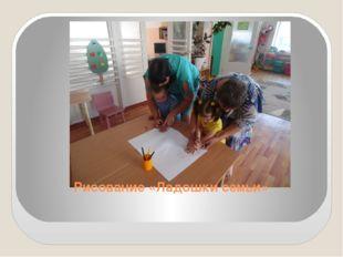 Рисование «Ладошки семьи»