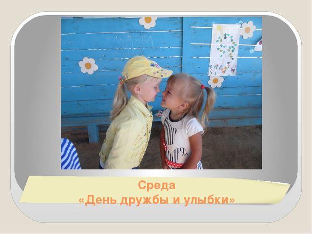 Среда «День дружбы и улыбки»