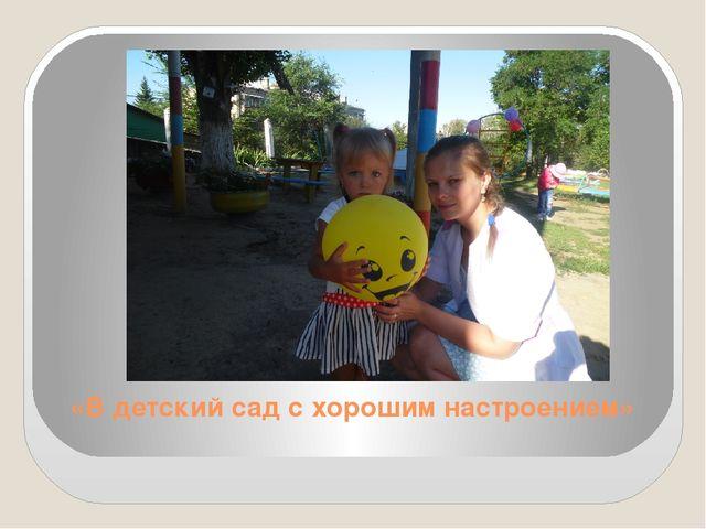 «В детский сад с хорошим настроением»
