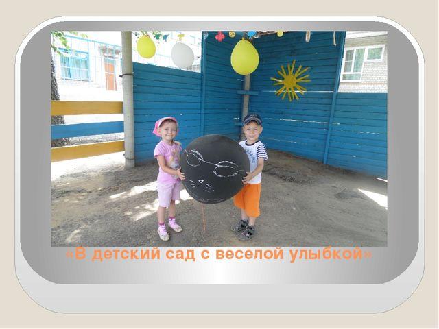«В детский сад с веселой улыбкой»