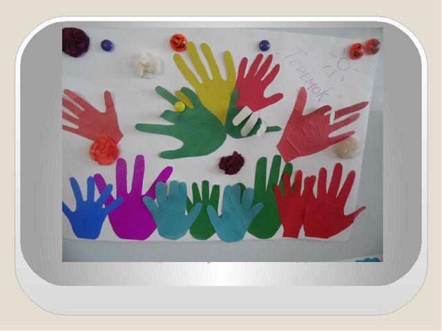 Аппликация «Цветные ладошки»