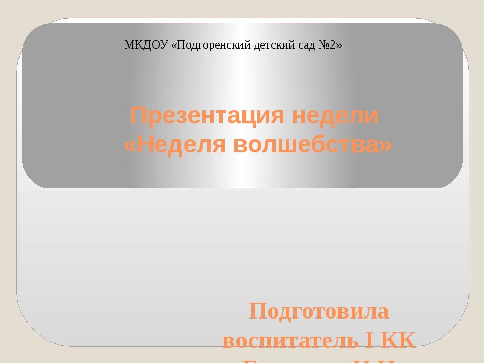 МКДОУ «Подгоренский детский сад №2» Презентация недели «Неделя волшебства» По...