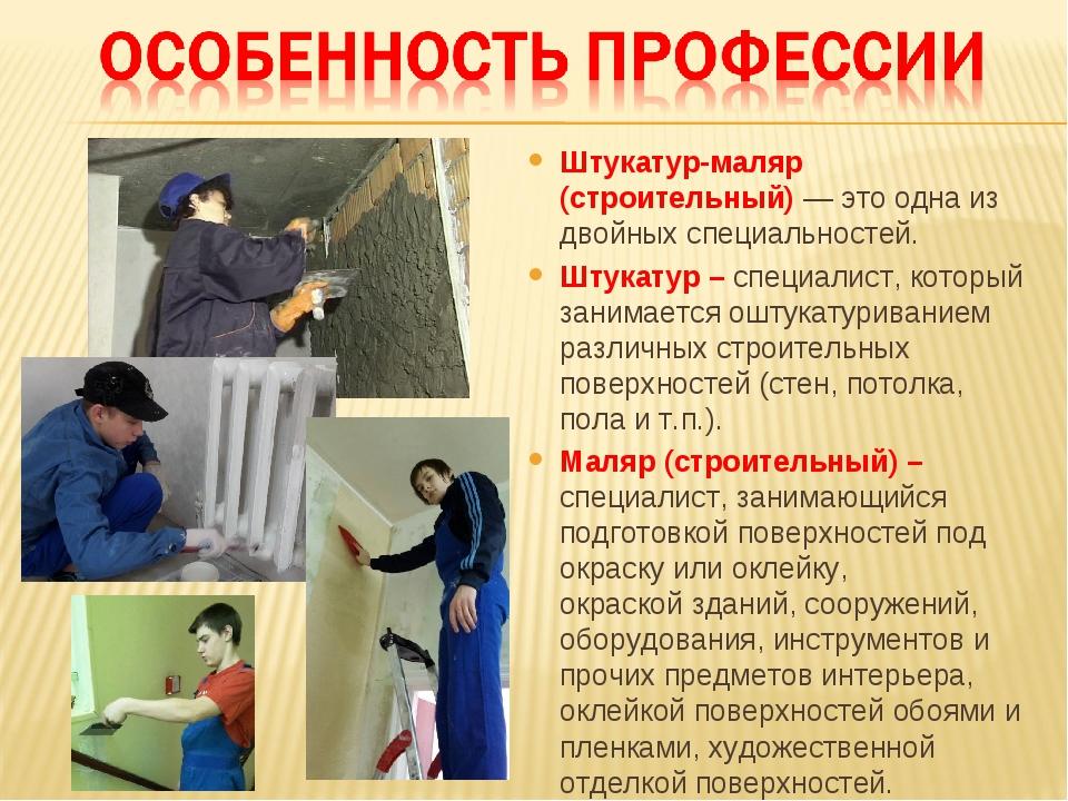 инструкция по охране труда штукатура-маляра в строительстве