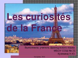 Les curiosités de la France Выполнила: учитель французского языка МБОУ СОШ №