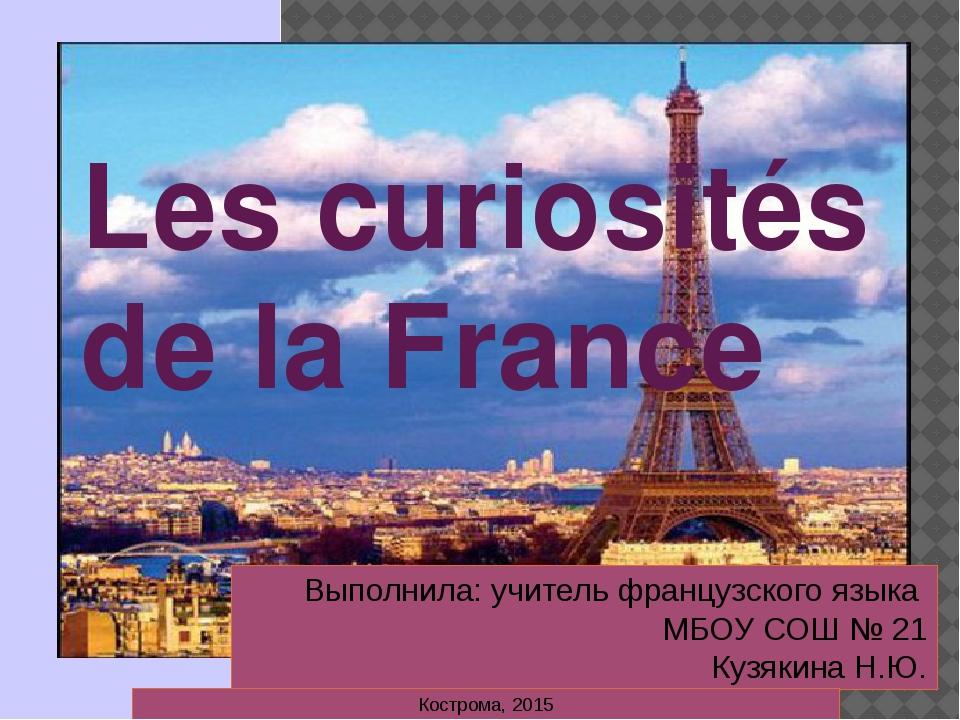 Les curiosités de la France Выполнила: учитель французского языка МБОУ СОШ №...