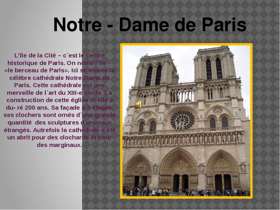 L'île de la Cité – c`est le centre historique de Paris. On nome l`île – «le b...