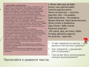 Прочитайте и сравните тексты 1. «Курочка Ряба» в научном стиле Существовали н