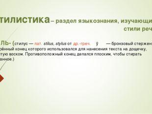 Стилистика – раздел языкознания, изучающий стили речи СТИЛЬ- (стилус— лат.s